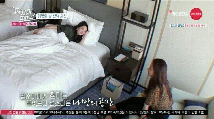 13.jpg 집순이 송지효가 호텔에서 침대에 바로 눕지 않는 이유