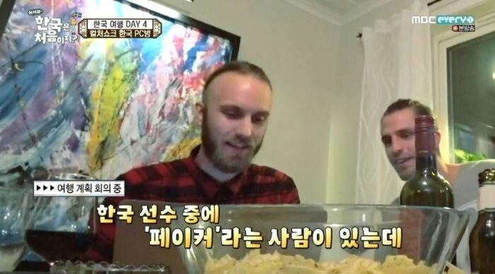 04.jpg 어서와 한국은 처음이지?에서 언급된 페이커.jpg