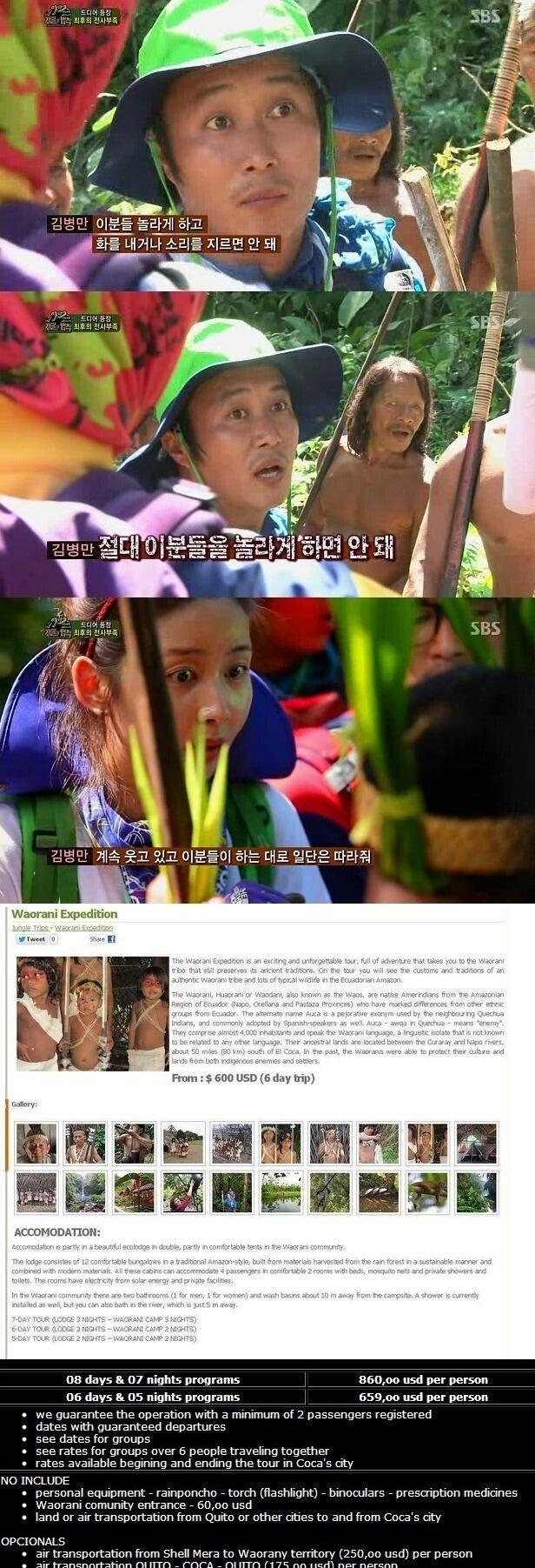 16836da3f0e1304a5.jpg SBS와 KBS 예능 차이점.jpg