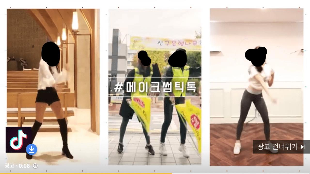 틱톡광고 극혐인 이유