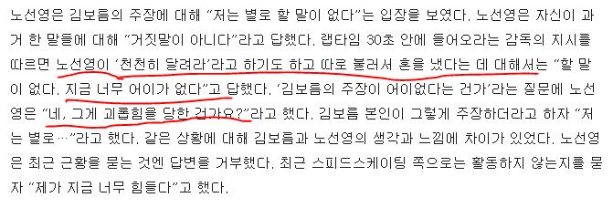 1547252457685.PNG.png 이번 김보름 인터뷰 노선영 반응.jpg