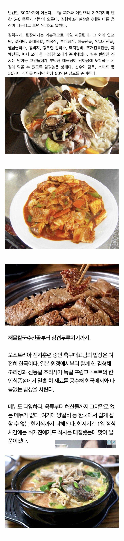 S1.jpg 한국 축구 대표팀의 식단