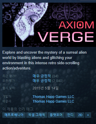 Axiom Verge.png [Epic Store] Axiom Verge 무료 (0원) (0원)