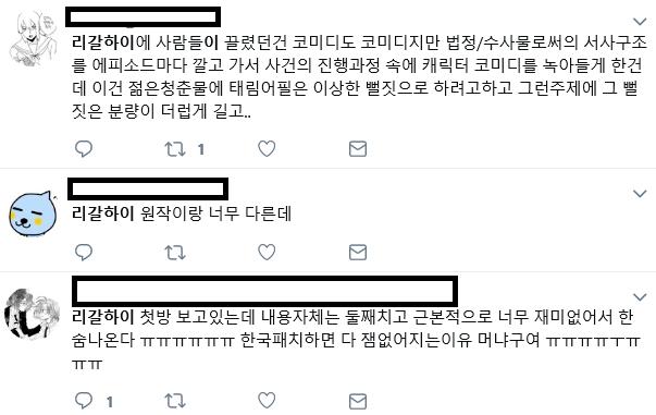 """제목 없음.png 페미코인 탄 리갈하이 """"그 분들"""" 실시간 반응"""