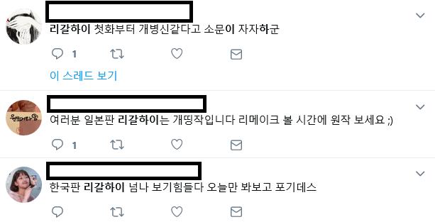 """3.png 페미코인 탄 리갈하이 """"그 분들"""" 실시간 반응"""