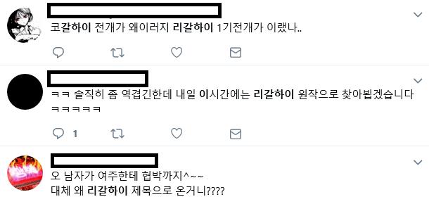 """11.png 페미코인 탄 리갈하이 """"그 분들"""" 실시간 반응"""
