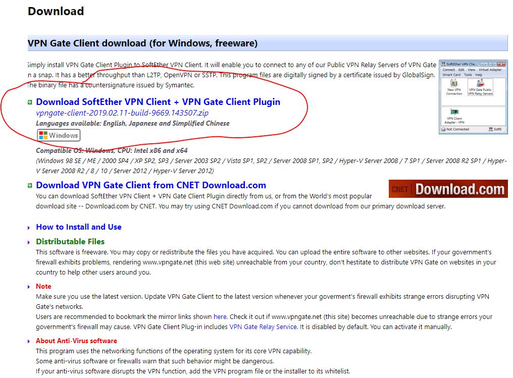 프로그램 추천] ㅅㅇ)이제부터 남자들에게 유용할 VPN 'Softether VPN