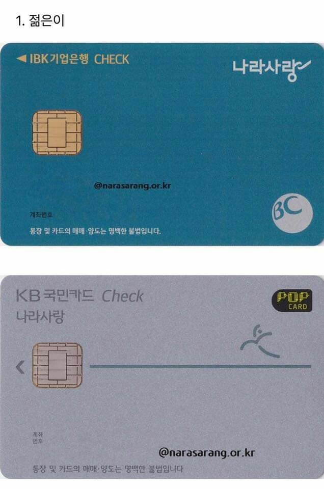 FB_IMG_1550821639157.jpg 나라사랑카드로 보는 아재등급