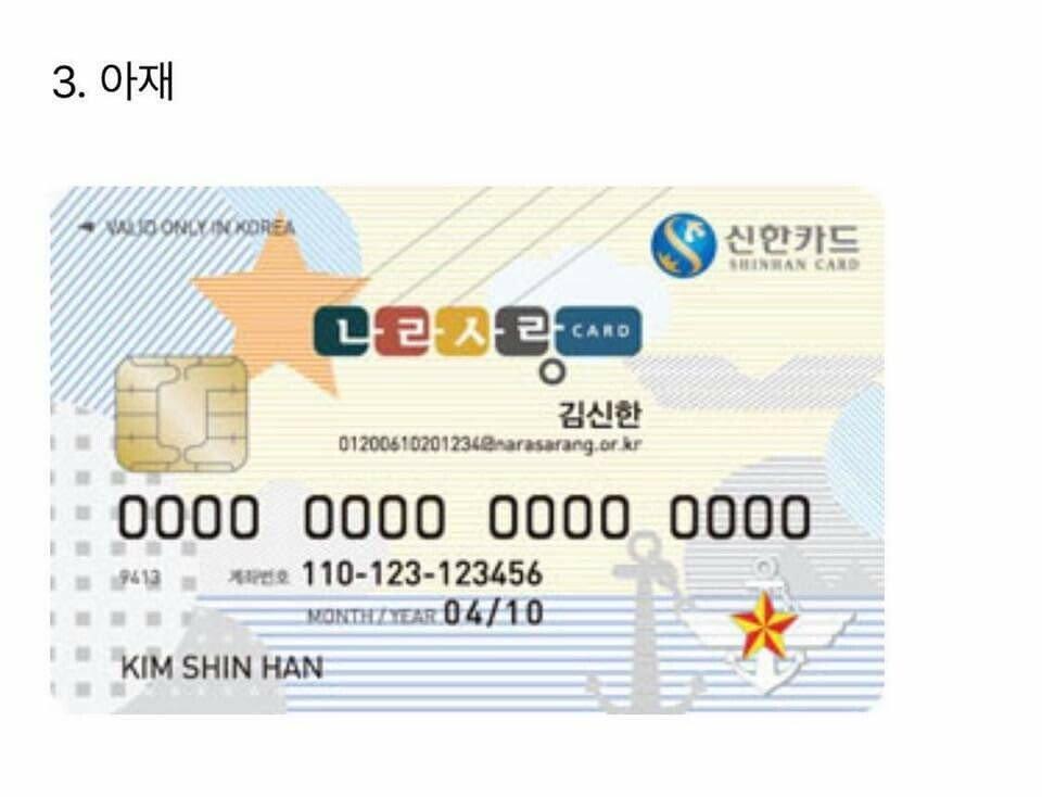 FB_IMG_1550821642381.jpg 나라사랑카드로 보는 아재등급