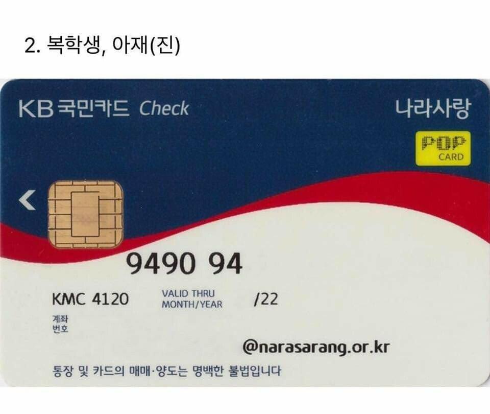 FB_IMG_1550821640803.jpg 나라사랑카드로 보는 아재등급
