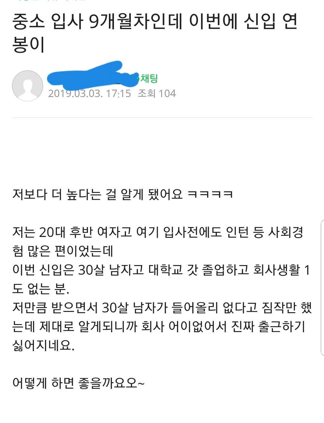 남자 신입사원이 더 연봉 많이 받아서 빡친 여직원에게 팩트폭력 날리는 네티즌.jpg