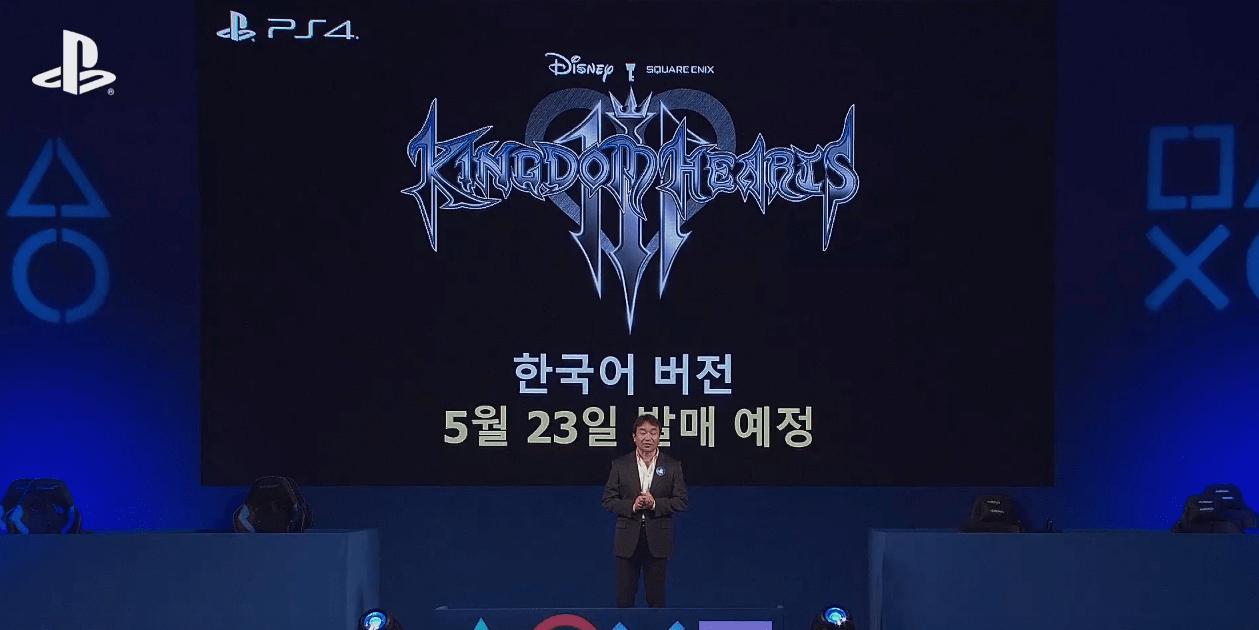 킹덤하츠3 한글판 5월 23일 발매 - PC/콘솔 게임 - 에펨코리아