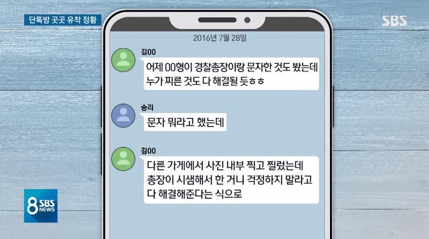 톡4.png SBS 뉴스 카톡.JPG