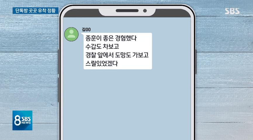 톡2.png SBS 뉴스 카톡.JPG