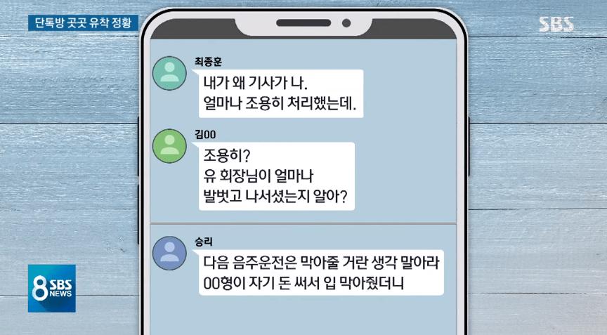 톡3.png SBS 뉴스 카톡.JPG