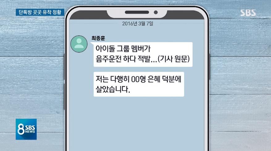 톡1.png SBS 뉴스 카톡.JPG