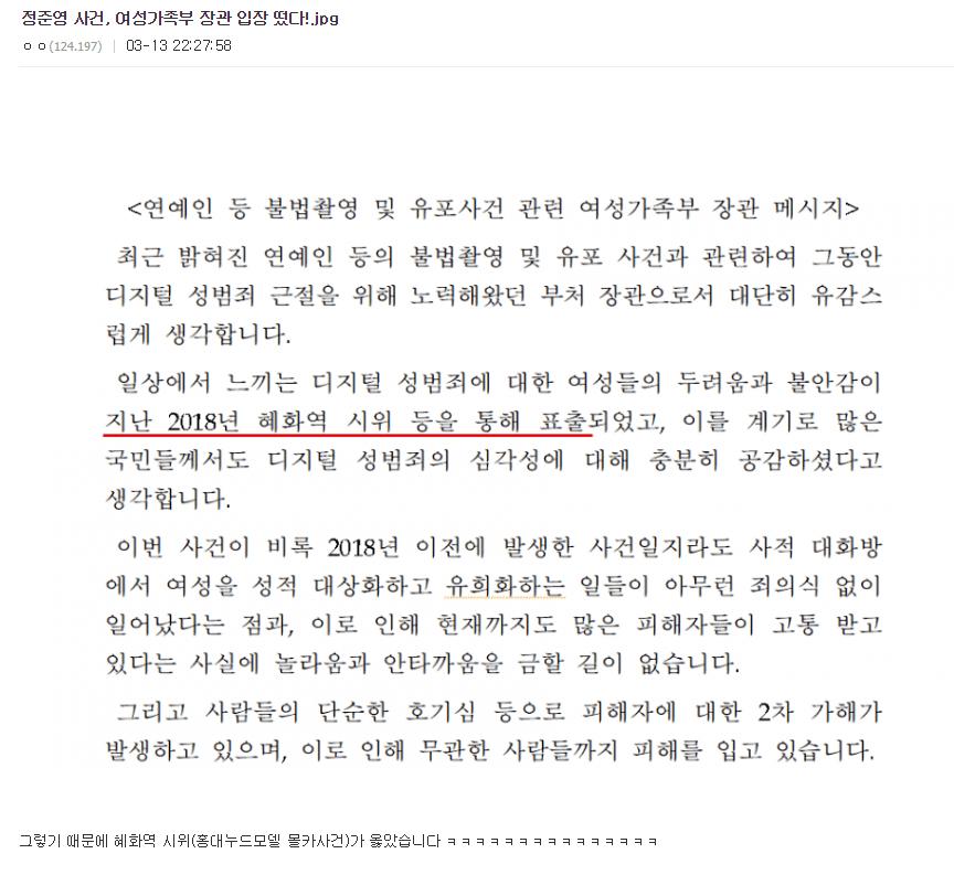 캡처.PNG 정준영 사건, 여성가족부 장관 입장 떴다!.jpg