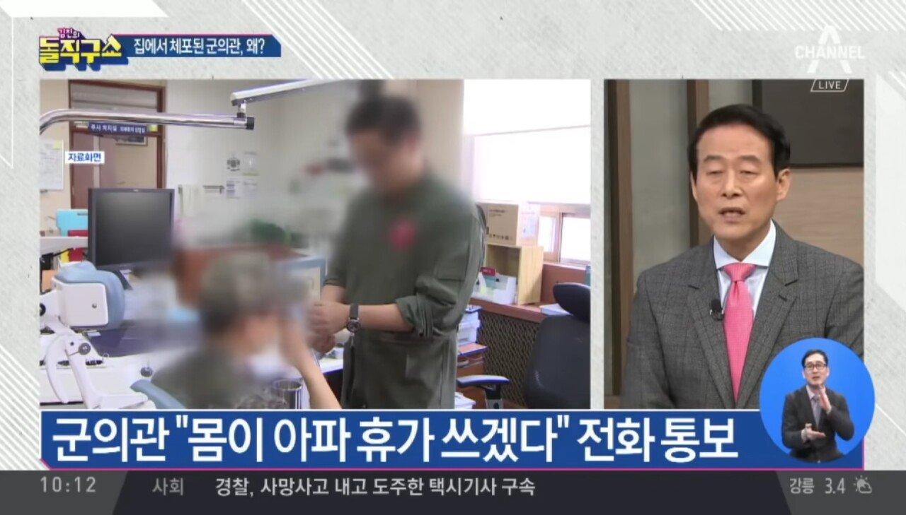 Screenshot_20190314-173850_YouTube.jpg 출근명령 거부한 군의관 항명 혐의로 긴급체포