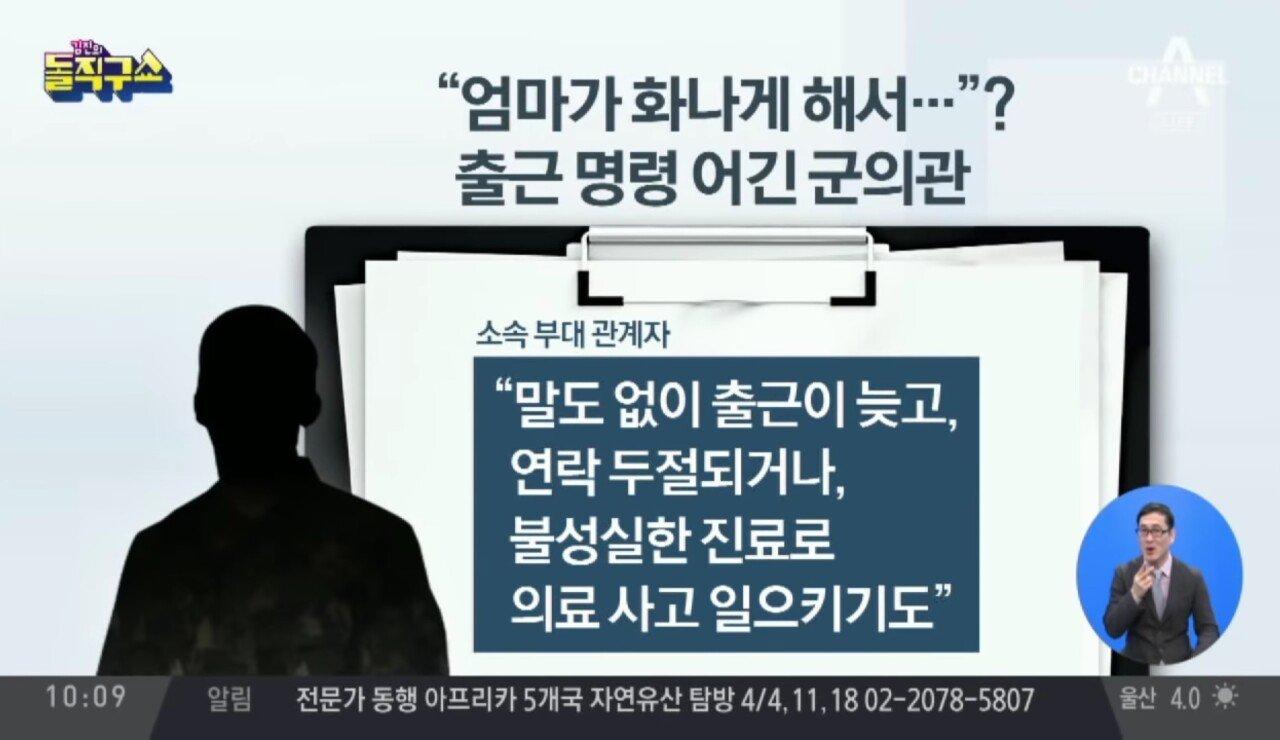 Screenshot_20190314-173717_YouTube.jpg 출근명령 거부한 군의관 항명 혐의로 긴급체포