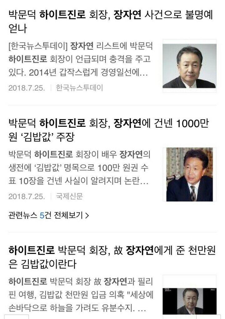 한국 재벌의 김밥값 천만원.jpg