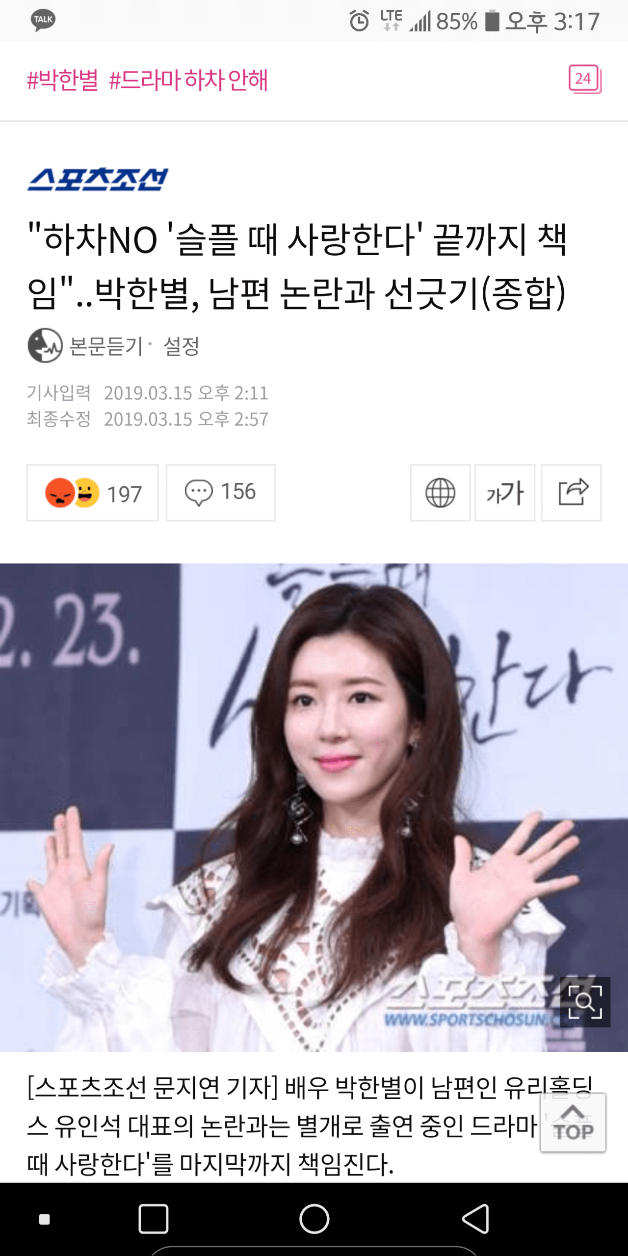 Screenshot_2019-03-15-15-17-24.png 박한별 드라마 하차안하는게 왜 논란임?