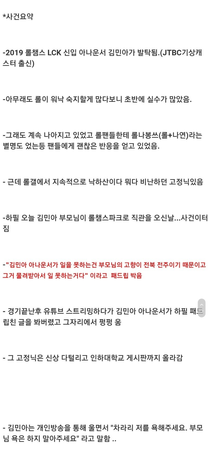 Screenshot_20190316-090508.jpg 패드립에 멘탈 나간 롤챔스 LCK 아나운서