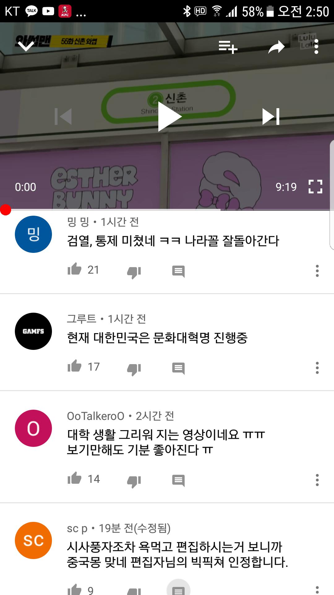 Screenshot_20190316-025003.png 와썹맨 편집수정 댓글현황