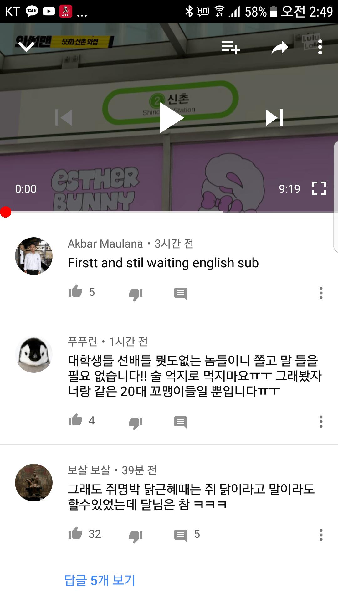 Screenshot_20190316-024942.png 와썹맨 편집수정 댓글현황