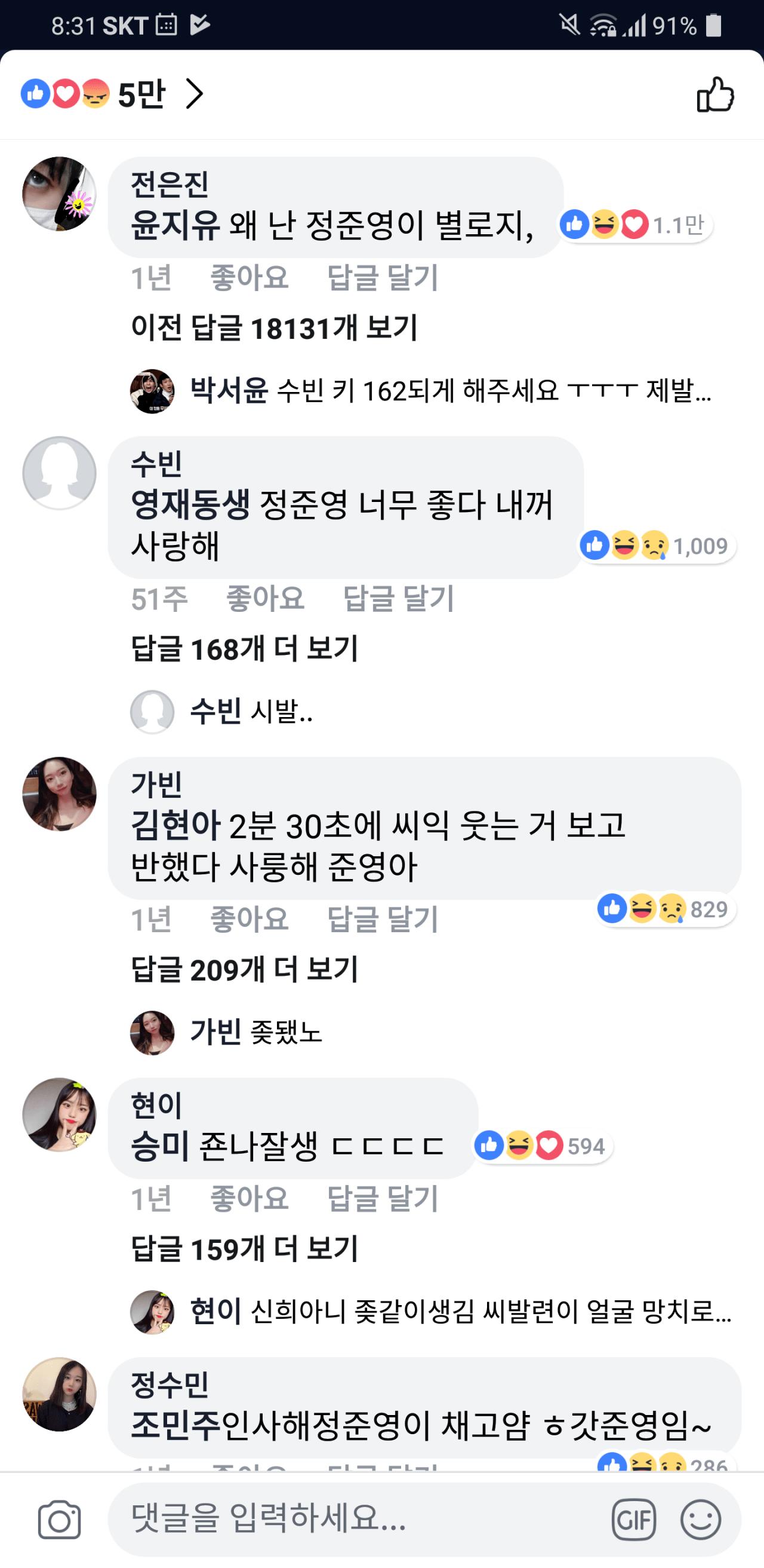 Capture+_2019-03-16-08-31-27.png 정준영 팬들 근황
