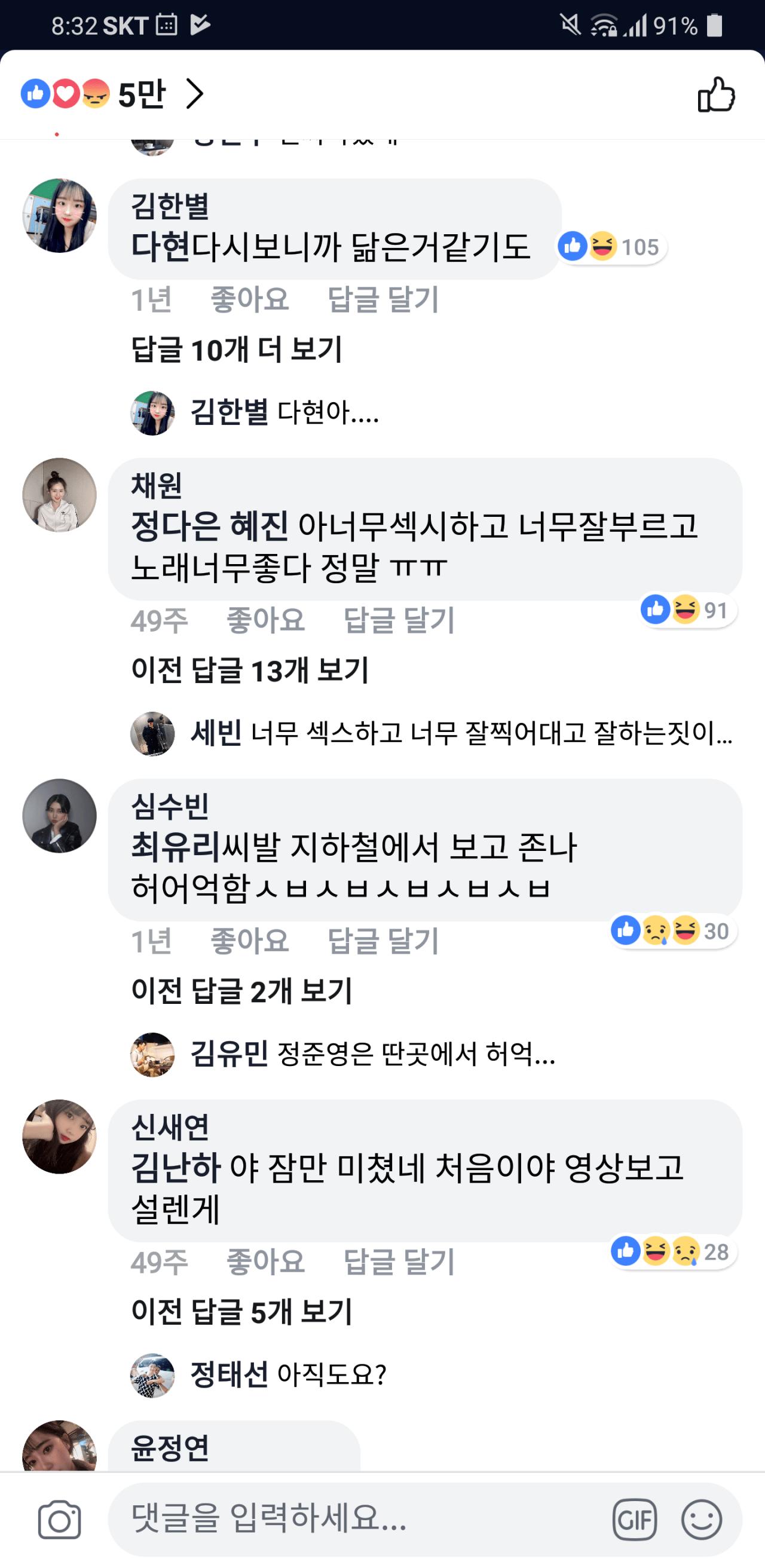 Capture+_2019-03-16-08-32-24.png 정준영 팬들 근황