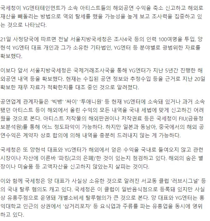 YG 해외공연 역외 탈세 추적