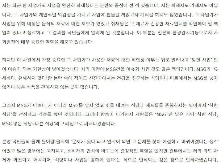 brunch_co_kr_20190324_221755.jpg MSG 논란에 처음 입장 밝힌 이영돈PD