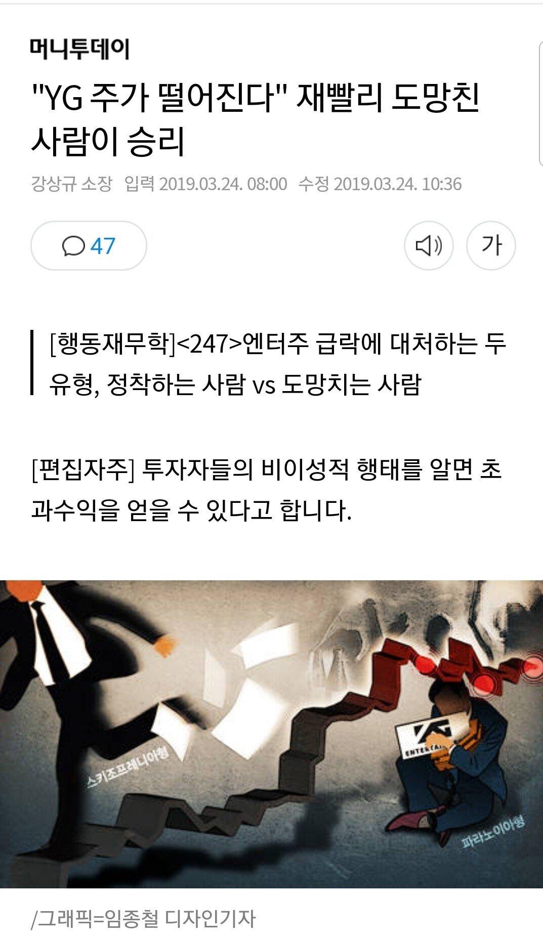 Screenshot_20190324-113933_Samsung Internet.jpg 경제 연구소장이 치는 버닝썬 드립 jpg