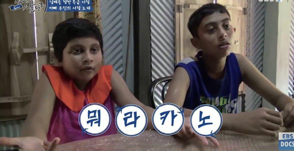 13.jpg 한국에서 일했던 삼촌한테 한국어 배우는 방글라데시 남매