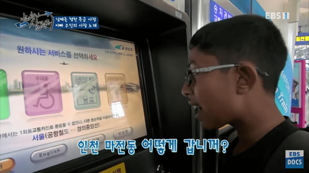 26.png 한국에서 일했던 삼촌한테 한국어 배우는 방글라데시 남매