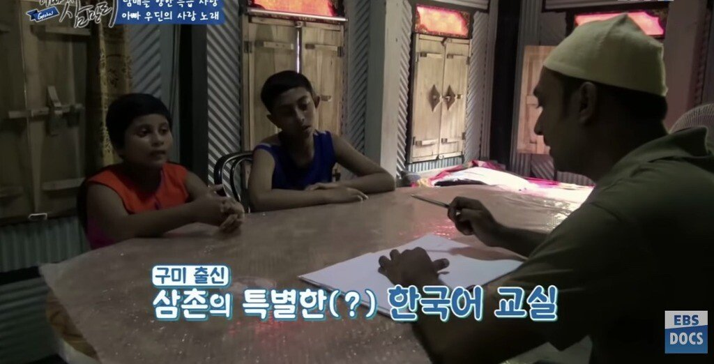 7.jpg 한국에서 일했던 삼촌한테 한국어 배우는 방글라데시 남매