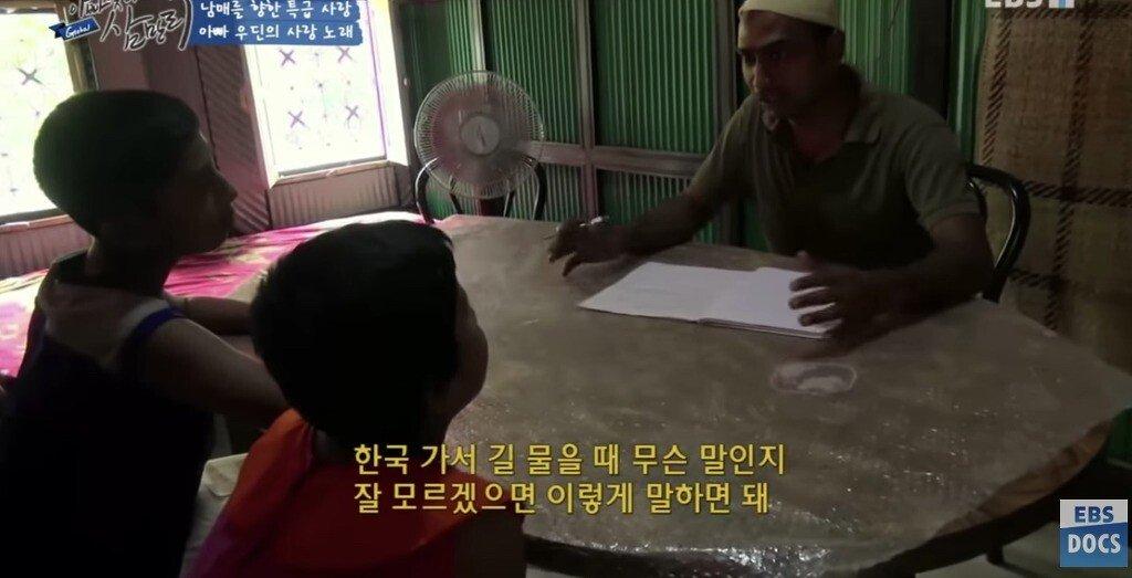 11.jpg 한국에서 일했던 삼촌한테 한국어 배우는 방글라데시 남매