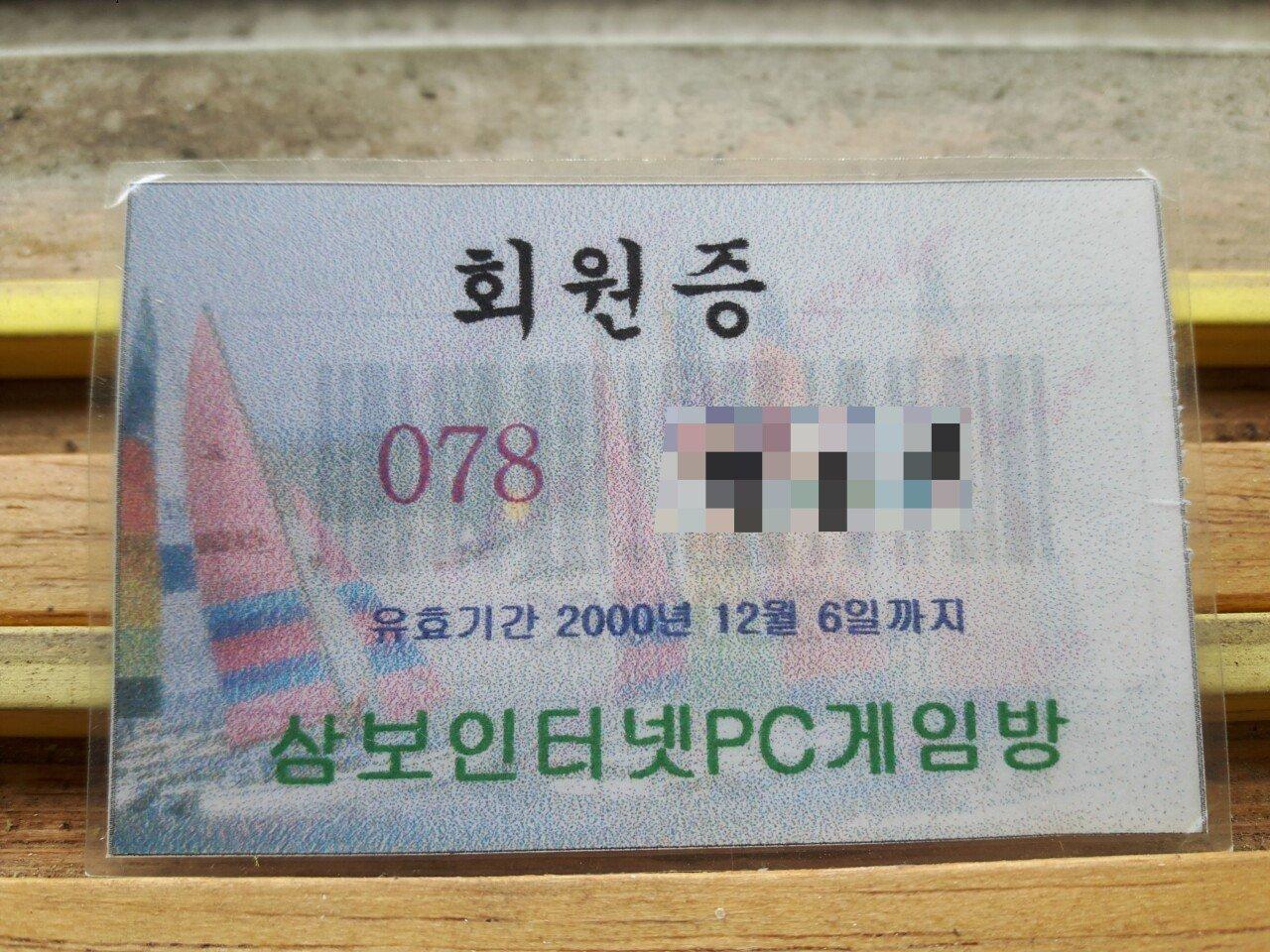 20190326_010133.jpg 2000년 어느 PC방의 회원 카드