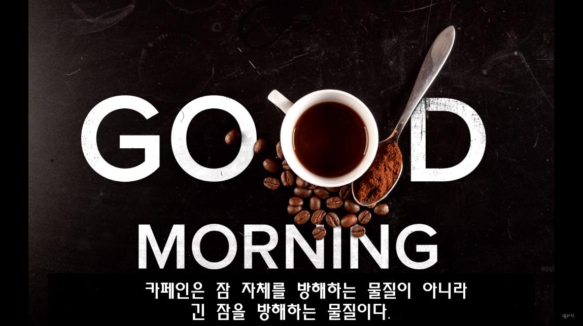 캡처_2019_03_29_11_28_32_573.png 낮잠잘때 커피를 마시면 좋은 이유. 커피냅(CoffeeNap)