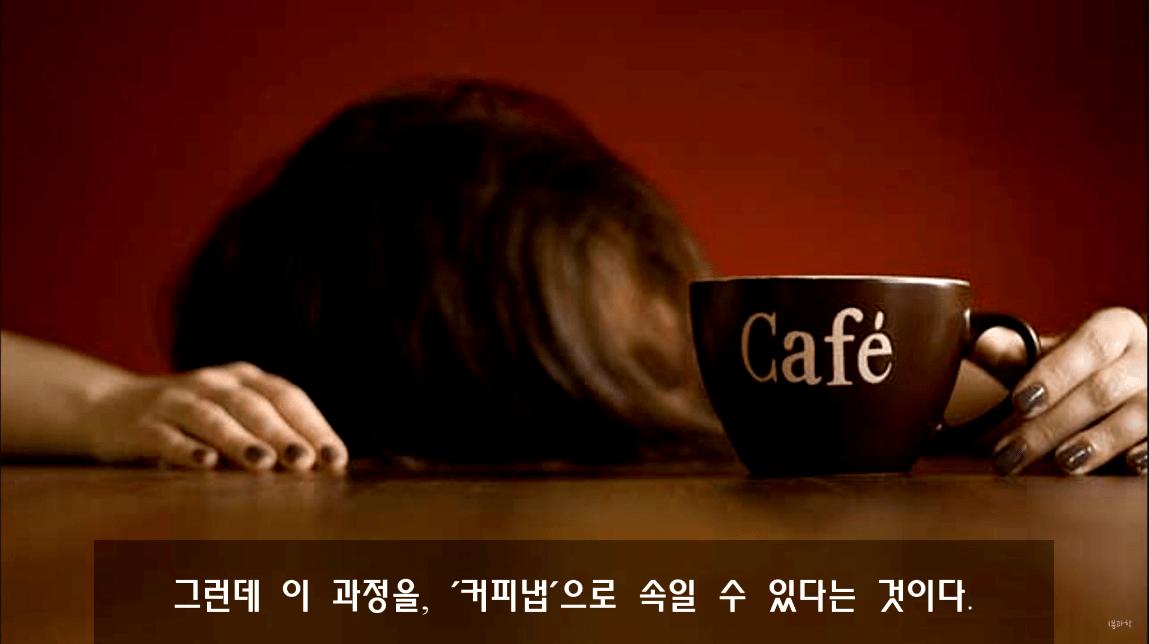 캡처_2019_03_29_11_28_26_836.png 낮잠잘때 커피를 마시면 좋은 이유. 커피냅(CoffeeNap)