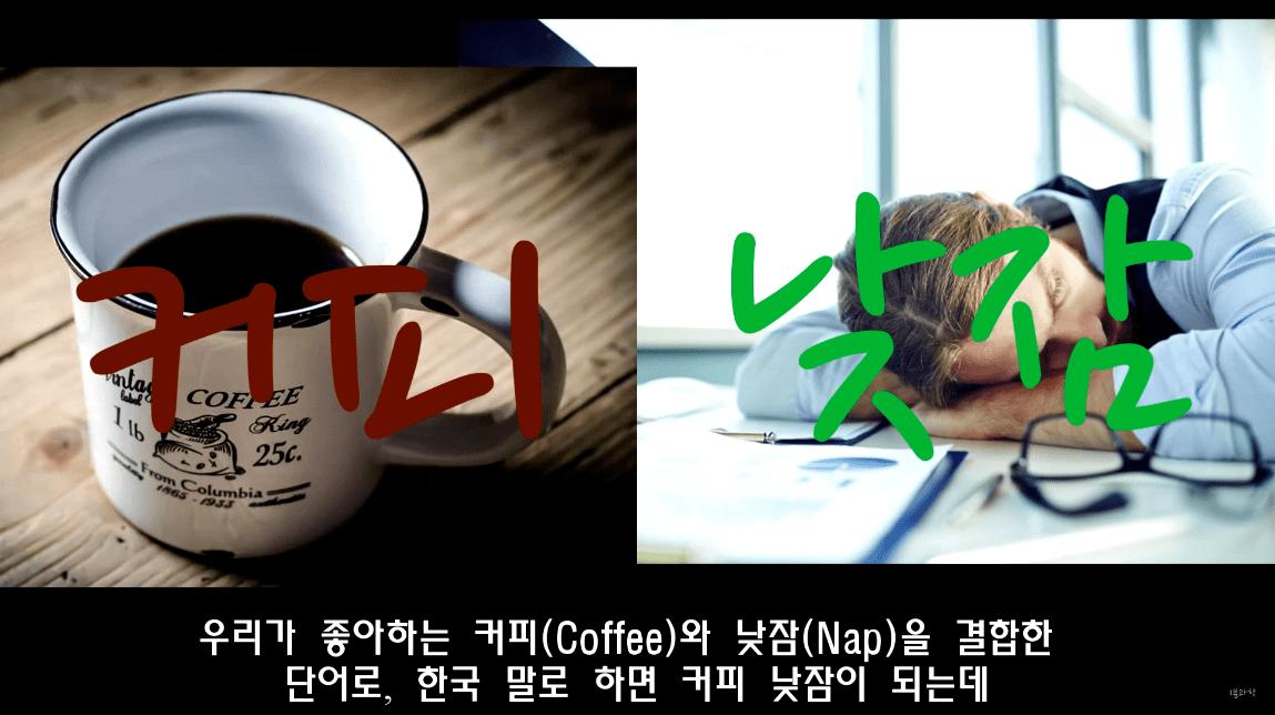 캡처_2019_03_29_11_27_26_452.png 낮잠잘때 커피를 마시면 좋은 이유. 커피냅(CoffeeNap)