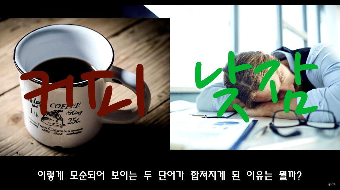 캡처_2019_03_29_11_27_28_119.png 낮잠잘때 커피를 마시면 좋은 이유. 커피냅(CoffeeNap)