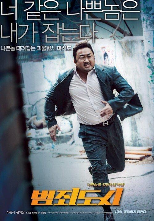 c04ed0e3e198e1331ce082490fbab5e164778f39db572b69be4eef78f6126f0f8331983c2f6ad1bdc0c8118b03e16c7b0746241066eeec14ae7c1317e28601f97c5dfa116f53e6468f77040323963455b072b598b0bfa4d684241de1bcb38ebe.jpg 곧 개봉하는 마동석 새 영화
