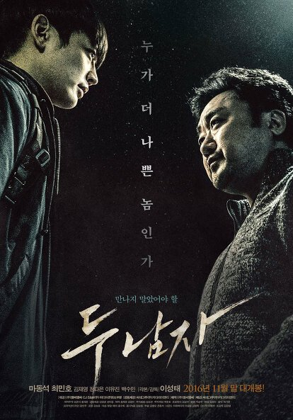 sjsn.jpg 곧 개봉하는 마동석 새 영화