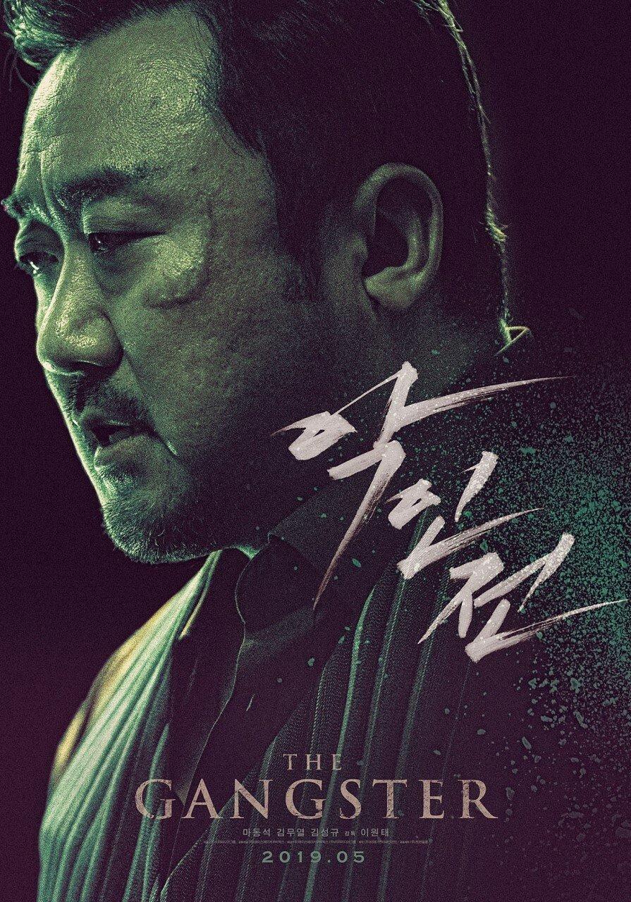 common-1.jpg 곧 개봉하는 마동석 새 영화