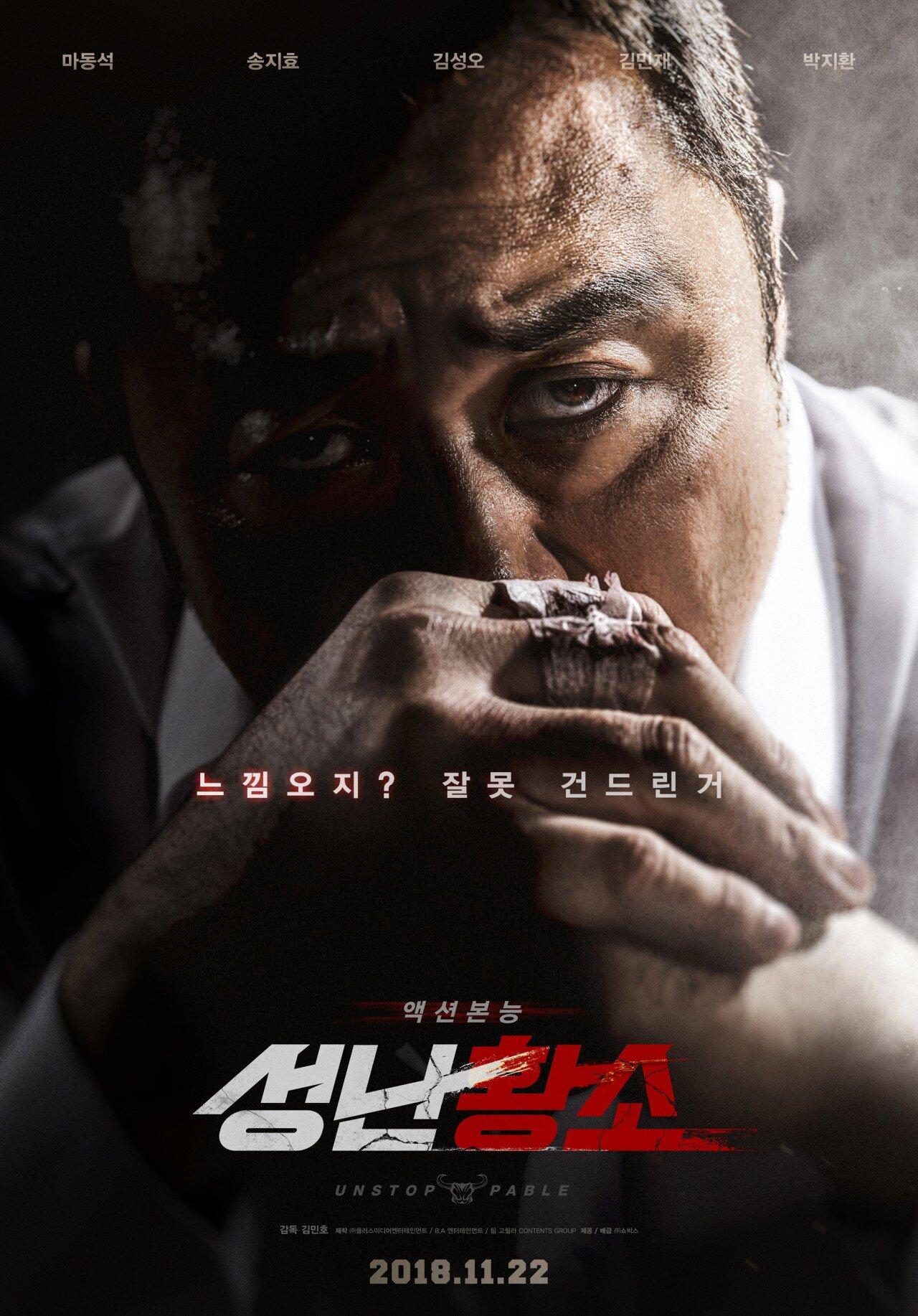 81332_1000.jpg 곧 개봉하는 마동석 새 영화