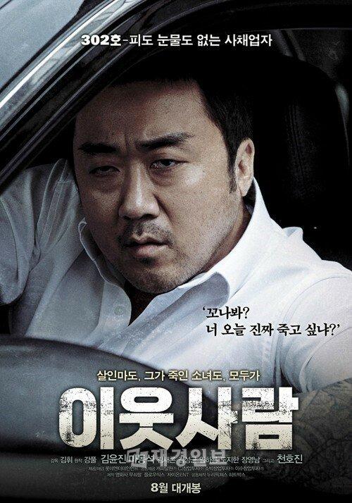 이웃사람_004.jpg 곧 개봉하는 마동석 새 영화