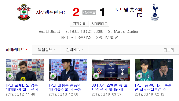 1.png 최근 EPL 3,4위권 싸움 상황