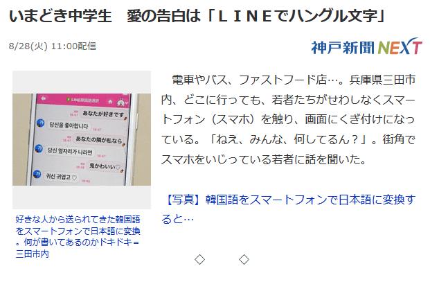 F8C63374-876C-4EB0-B29E-350AD4D21F28.png 일본 학생들 사이에서 유행하는 한글 고백.jpg