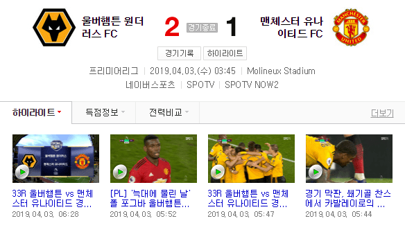 3.png 최근 EPL 3,4위권 싸움 상황